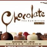 国立科学博物館「チョコレート展」