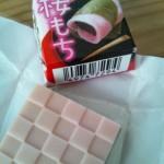 チロルチョコ 「桜もち」