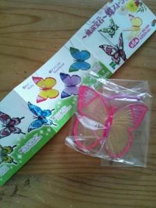 蝶ストラップ1